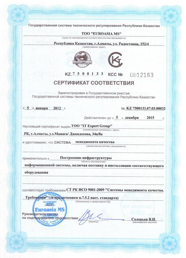 Сертификат исо9001 алматы sgs сертификация в астане